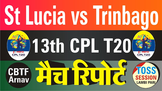 CPL T20 STZ vs TKR 13th Match Prediction |Trinbago vs St Lucia Winner