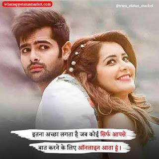 romantic shayari wallpepar free download