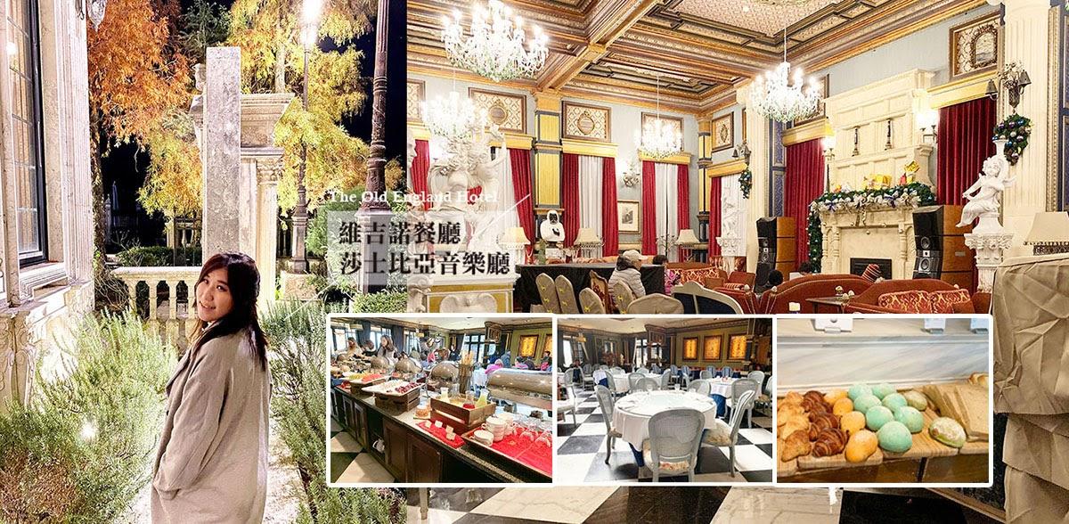 南投 仁愛鄉 老英格蘭莊園 維吉諾餐廳buffet早餐 莎士比亞音樂廳 享受華麗貴族之南投旅程