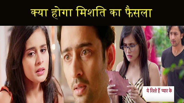 Upcoming Story : Abeer's name on Mishti's mehendi Nishant upset in Yeh Rishtey Hain Pyaar Ke