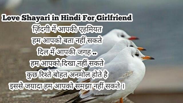 Love-Shayari in Hindi For Girlfriend-Hindi-Shayari-Fy
