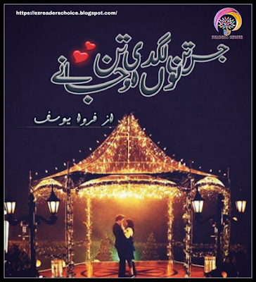 Jis tan nu lagdi oho tan jany novel online reading by Farwa Yousuf Complete