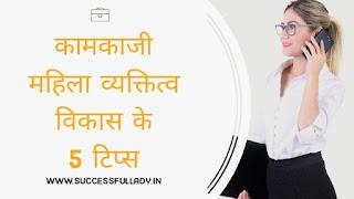 Working Women Personality Development 5 Tips in Hindi   कामकाजी महिला व्यक्तित्व विकास