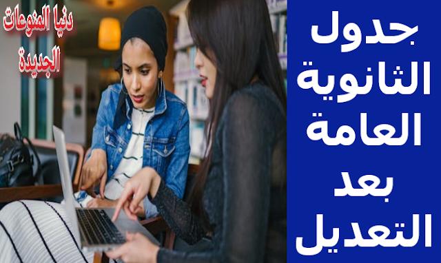 عاجل | وزير التربية والتعليم يعتمد جدول امتحانات الثانوية العامة الجديد بعد التعديل