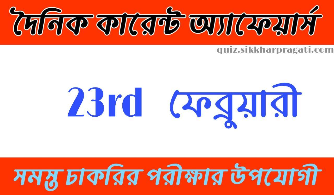 Daily Current Affairs In Bengali and English 23rd February 2020 | for All Competitive Exams
