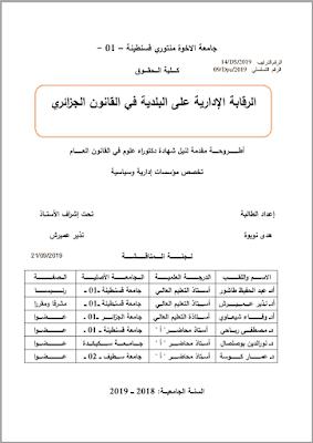 أطروحة دكتوراه: الرقابة الإدارية على البلدية في القانون الجزائري PDF