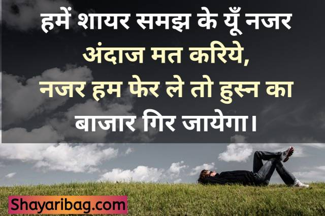 Attitude Shayari In Hindi For Boy New