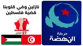 (بالفيديو و الصور) حركة النهضة  خروجنا يوم 27 فيفري هو من أجل القضية الفلسطينية.. و ليس لأي موضوع آخر...