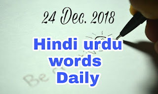 Urdu hindi words urdu