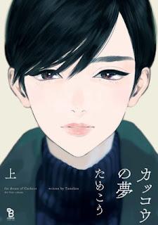 Kakkô no yume, de Tamekou