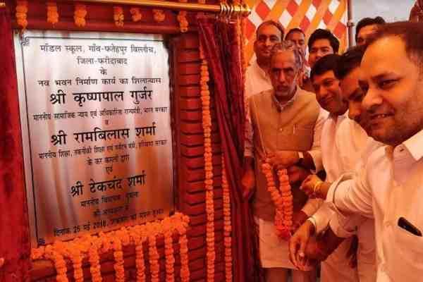 minister-kp-gurjar-ne-fatehpur-billauch-me-model-school-ka-shilanyas-kiya