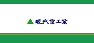 코스피 우량주 : KRX:267250 현대중공업 주식 시세 주가 전망 現代重工業 Hyundai Heavy Industries