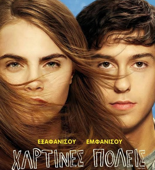 Paper Towns (2015) ταινιες online seires oipeirates greek subs