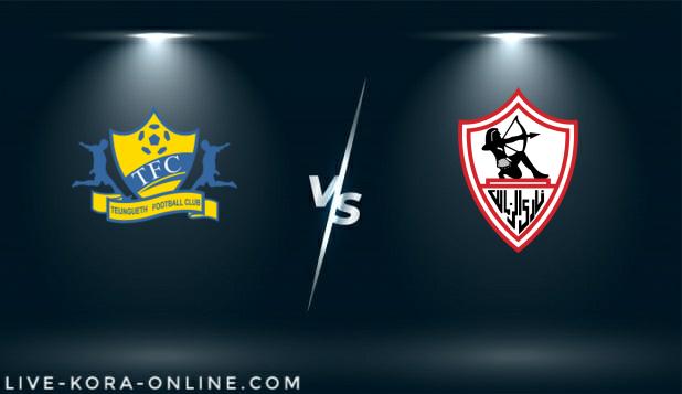 مشاهدة مباراة الزمالك وتونغيث بث مباشر اليوم بتاريخ 10-04-2021 في دوري ابطال افريقيا