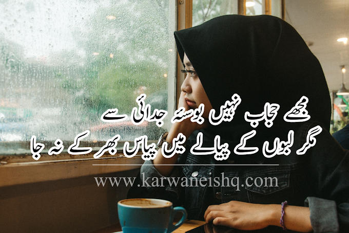 Really Sad Shayari   Urdu Sad Poetry   Broken Heart   Dard E Dil   Judai   Images