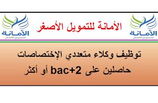 alaamana-tawdif-alwadifa-vaw-maroc-emploi-anapec-bghit-nekhdam-wadifa_club
