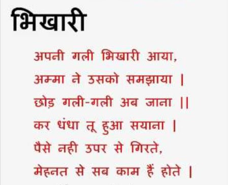 3 Poems On Begging in Hindi