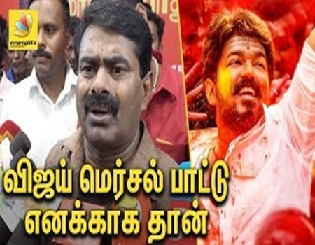 Vijay's Mersal Alaporan Tamilan song is for me: Seeman Speech