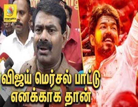 Vijay's Mersal Alaporan Tamilan song is for me: Seeman Speech