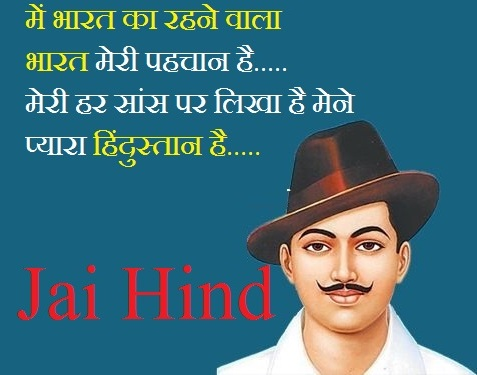 desh bhakti shayari in hindi , desh bhakti shayari hindi , desh bhakti shayari image, desh bhakti shayari download, desh bhakti shayari, desh bhakti status, desh bhakti status video, desh bhakti status hindi, shayari desh bhakti, में भारत का रहने वाला भारत मेरी पहचान है-मेरी हर सांस पर लिखा है मेने प्यारा हिंदुस्तान है