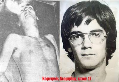 Διομήδης Κομνηνός Diomidis-Komninos