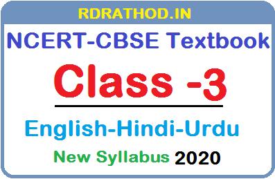 NCERT Class 3 Textbooks