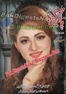 Pakeeza Digest June 2018 Pdf Free Download