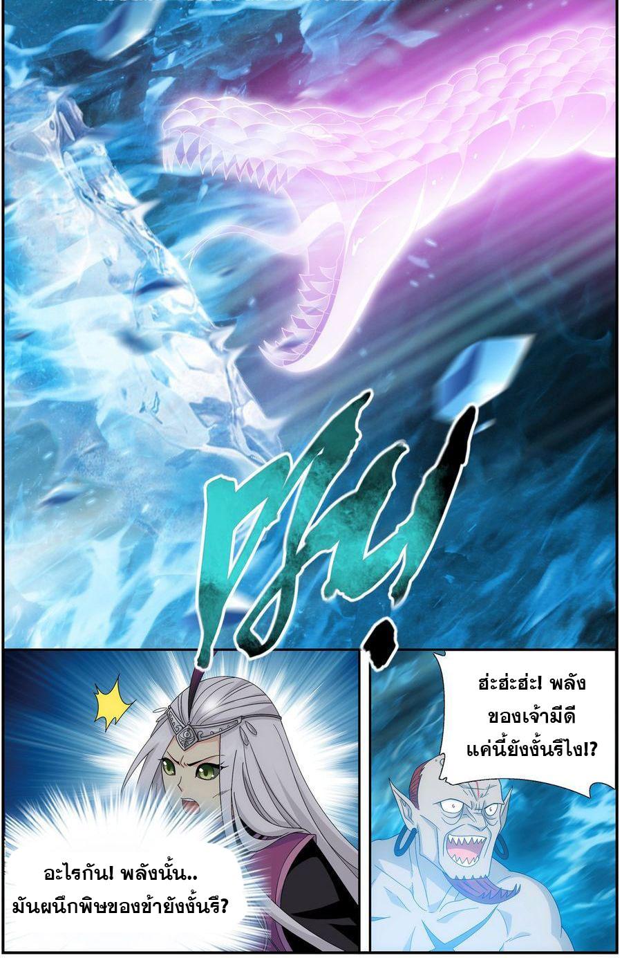 อ่านการ์ตูน Doupo Cangqiong 205 ภาพที่ 15