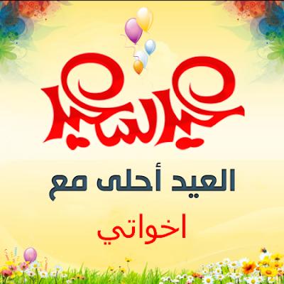 العيد احلى مع اخواتى ( العيد السعيد احلى مع اشقائى اخوانى )