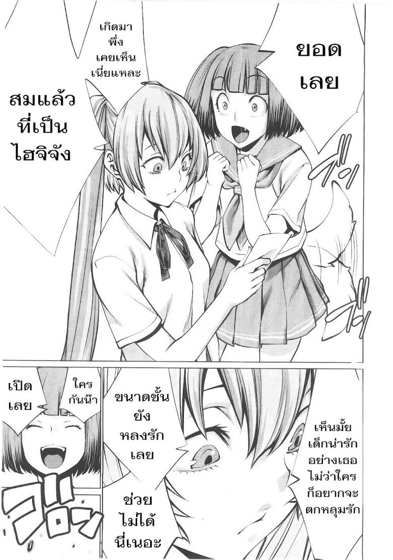 Killing Bites - หน้า 6