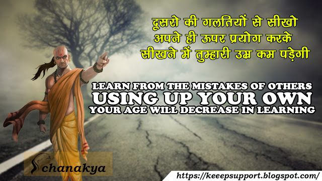 CHANAKYA QUOTES 20