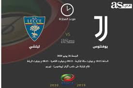 مشاهدة مباراة يوفنتوس وليتشي بث مباشر اليوم 26-6-2020 في الدوري الايطالي