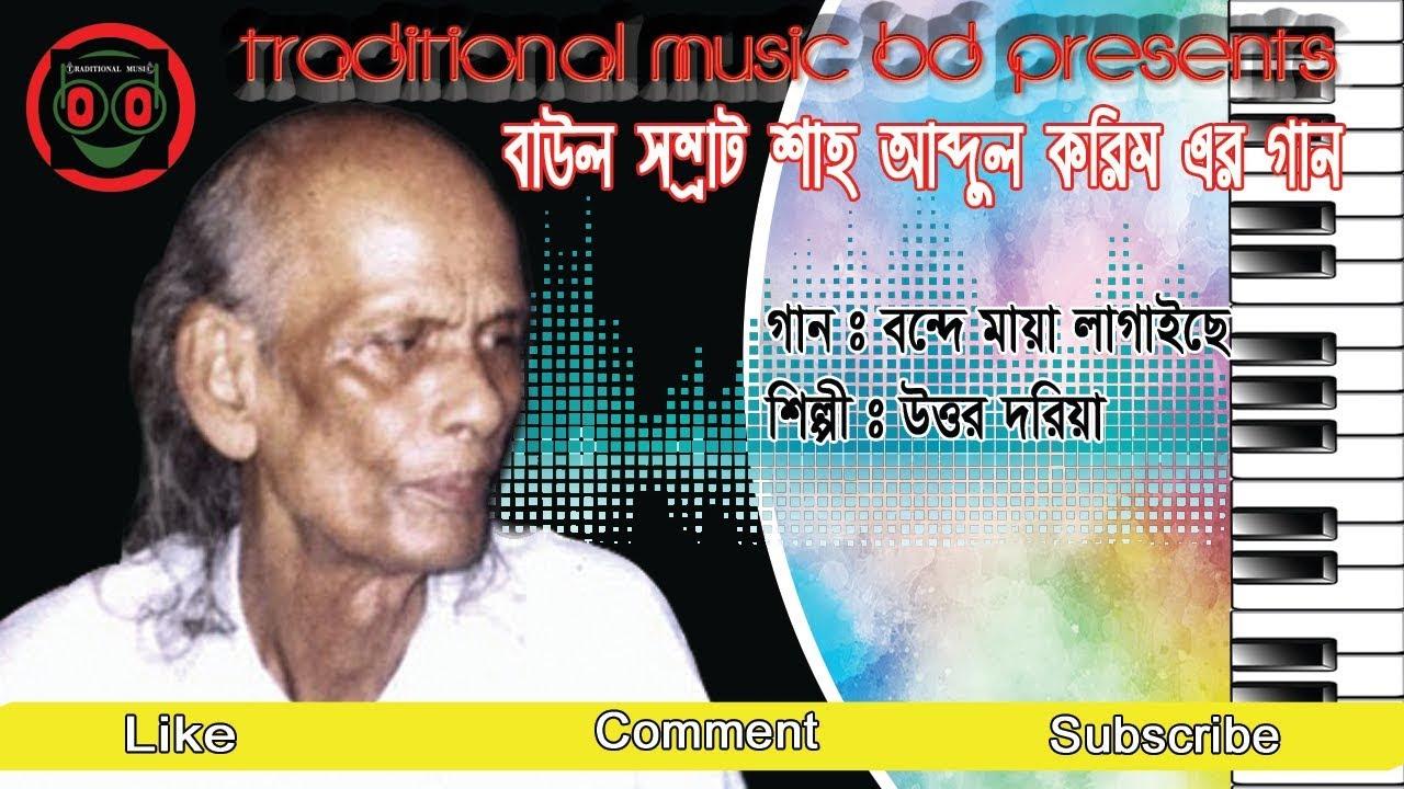 Bonde Maya Lagaiche Lyrics ( বন্দে মায়া লাগাইছে ) - Shah Abdul Karim