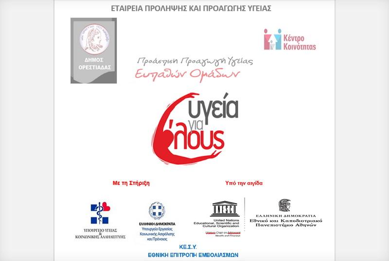 Παιδιατρικές εξετάσεις και εμβολιασμοί στο Δήμο Ορεστιάδας
