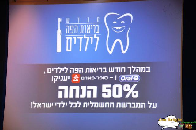 50% disount on electric toorhbrush הנחה על מברשות שיניים חשמליות