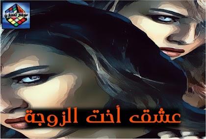 قصص عشق أخت الزوجة إنذار بالخطر