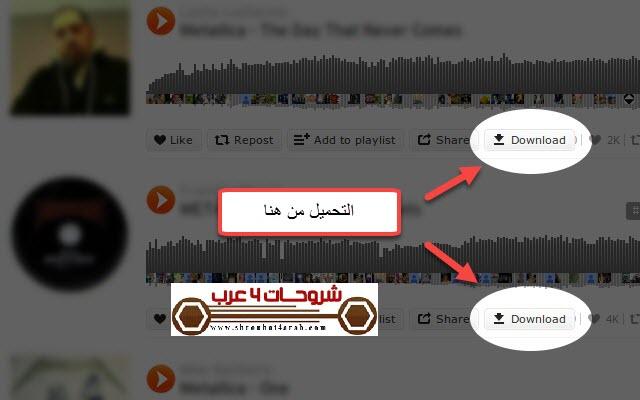 SoundCloud كيفية التحميل مباشرة للكمبيوتر- الاندرويد - الأيفون والأيباد