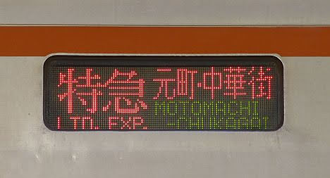 東急東横線 特急 元町・中華街行き1 東京メトロ7000系