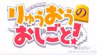 Korekara Lyrics (Ryuuou no Oshigoto! Opening) - Machico