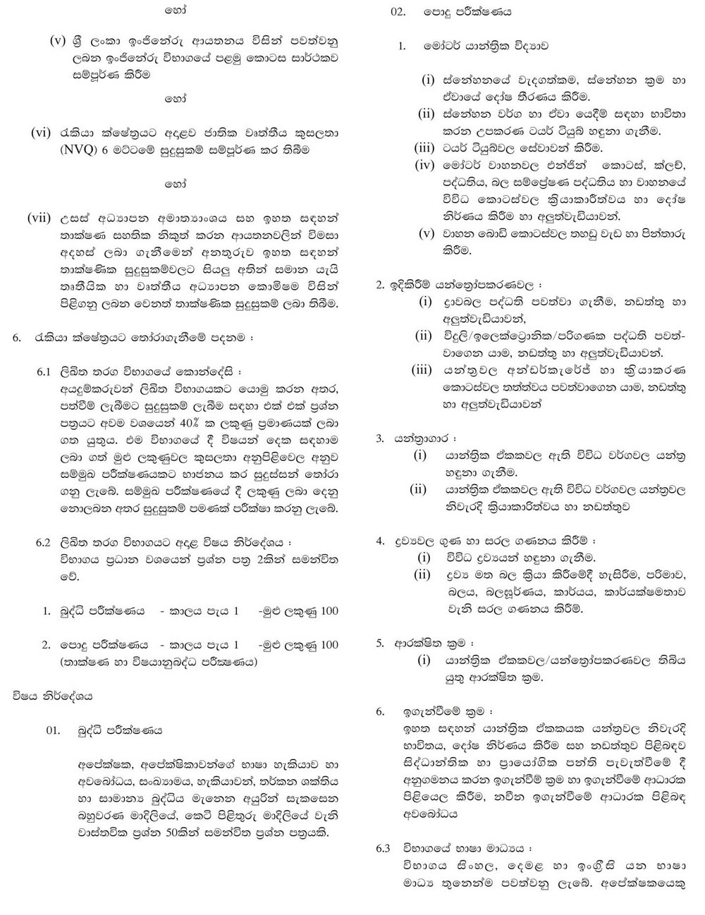 Job Vacancies Sri Lanka