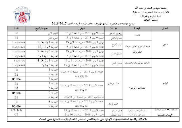 برنامج الامتحانات الشفوية للدورة الربيعية العادية 2017-2018
