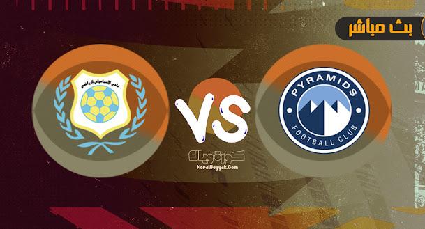 نتيجة مباراة بيراميدز والإسماعيلي بتاريخ 04-08-2021 في الدوري المصري