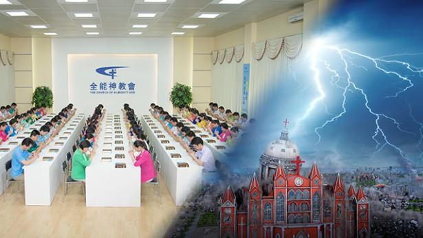 東方閃電|全能神教會|全能神教會與宗教團體