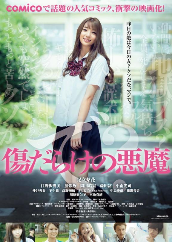 Sinopsis Demon Covered in Scars / Kizudarake no Akuma (2017) - Film Jepang
