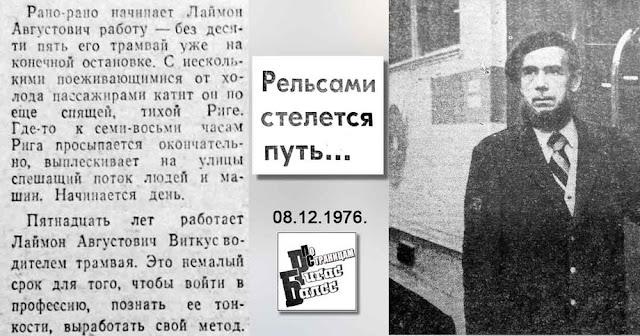 """1976 год. Газета """"Ригас Балсс"""". Заметка """"Рельсами стелется путь"""""""