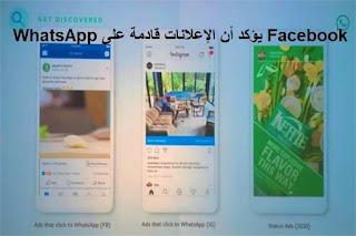 Facebook يؤكد أن الإعلانات قادمة على WhatsApp
