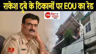 भोजपुर SP रहे राकेश दुबे के चार ठिकानों पर EOU की रेड, बालू माफियाओं से सांठगाठ का है आरोप