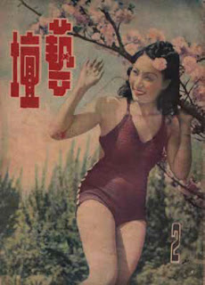 Chinese Movie Magazines