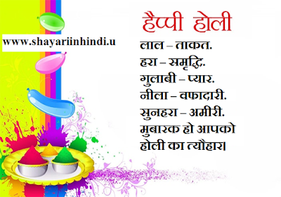 happy holi wishes in hindi, saheli par shayari