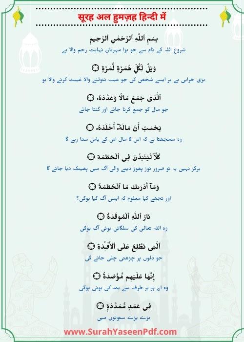 Wailul Likulli Surah in Arabic Image